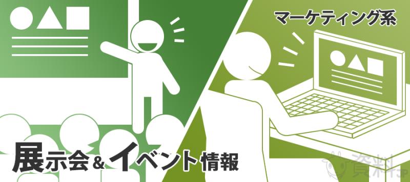 マーケティング系の展示会(東京)&イベント2016年度開催情報まとめ