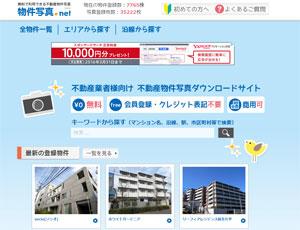 物件写真.net