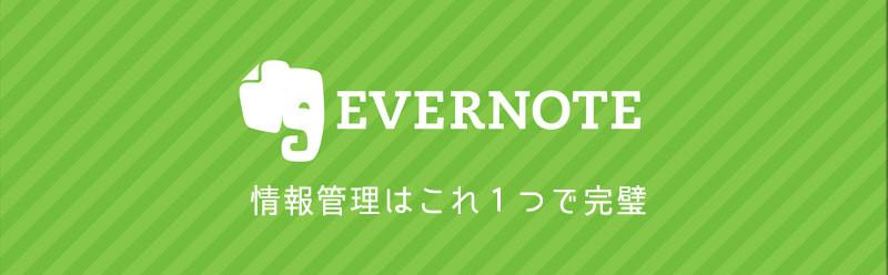 最新Evernoteの使い方。ビジネス活用方法【保存版】