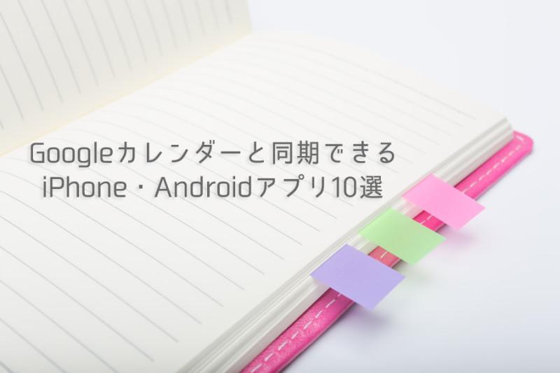 Googleカレンダーと同期できる便利なiPhone・Androidアプリ10選