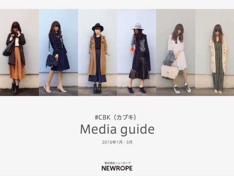 ファッション感度の高い25~40歳の大人女子に訴求できるアプリ「#CBK(カブキ)」媒体資料