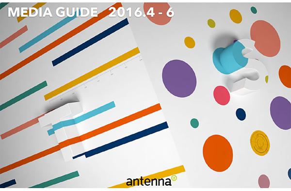 500万ユーザー突破のキュレーションマガジン「antenna*(アンテナ)」媒体資料/広告掲載/広告資料