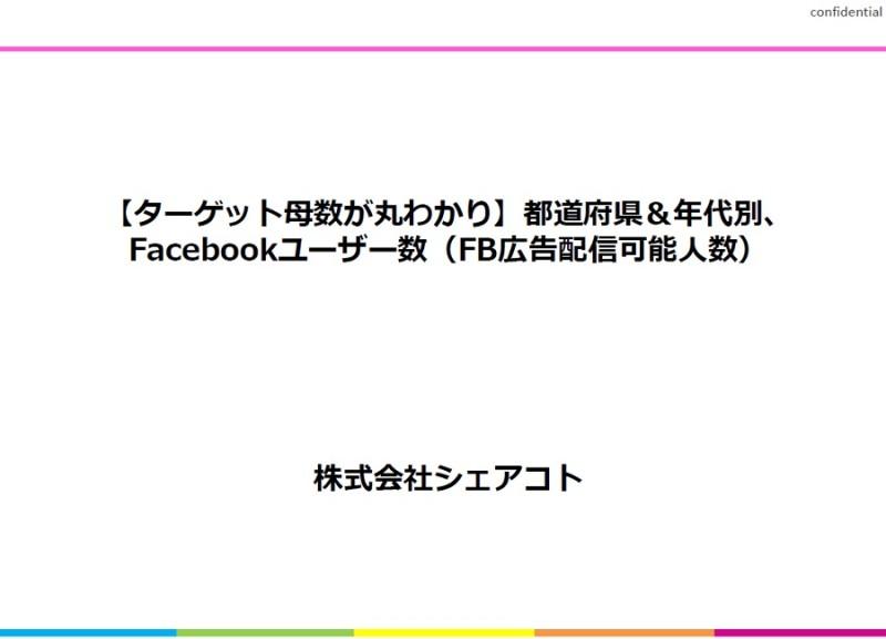 【保存用】ターゲット母数が丸わかり!都道府県&年代別、FB広告配信が可能なFacebookユーザー数