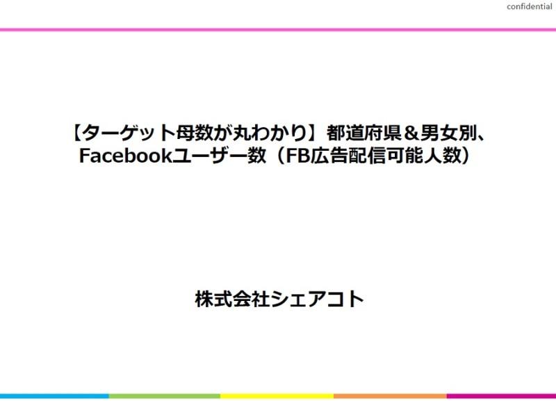 【保存用】ターゲット母数が丸わかり!都道府県&男女別、FB広告配信可能なFacebookユーザー数