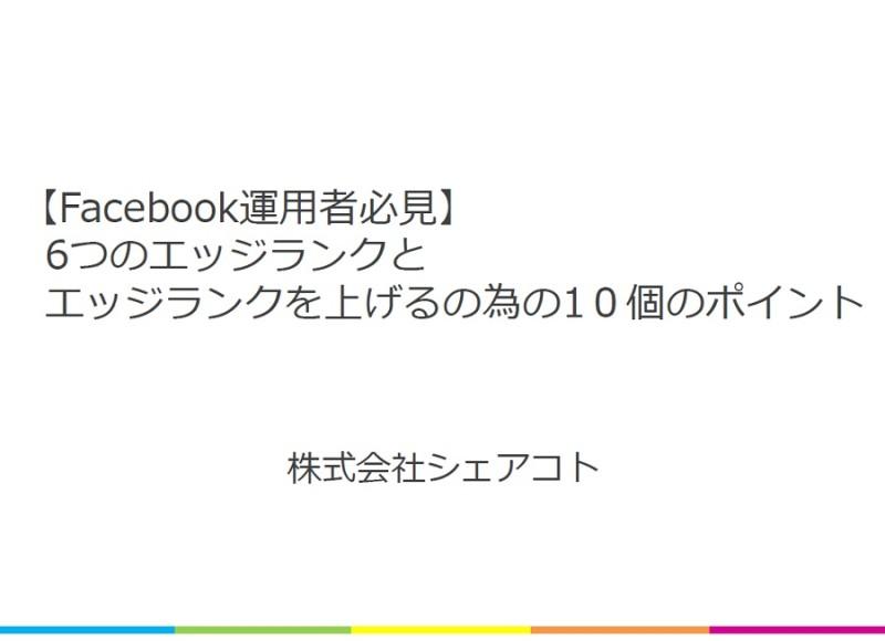 【Facebook運用者必見】 6つのエッジランクと エッジランクを上げるの為の10個のポイント