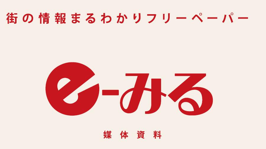 福岡県中部エリアの最新情報を発信する地域No.1生活密着型フリーペーパー「月刊いーみる」媒体資料