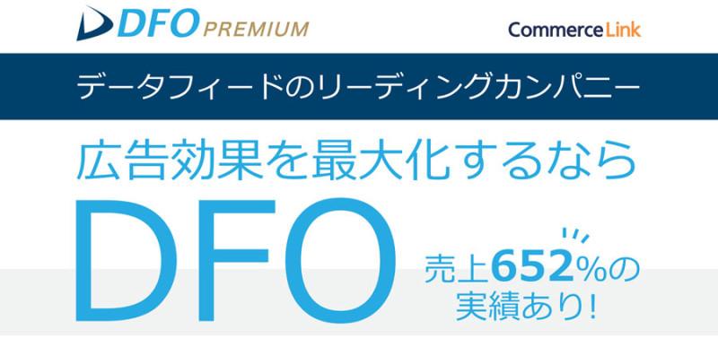 導入実績No1、国内最多50媒体に対応、EC、人材、不動産、旅行などのデータフィード最適化「DFO」媒体資料/広告掲載/広告資料
