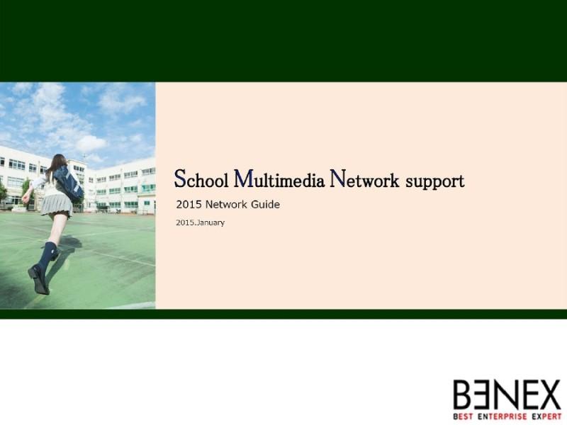 校内放送、ポスター掲示、サンプリングなど全国約5000校に在籍する高校生に対してアプローチが可能!