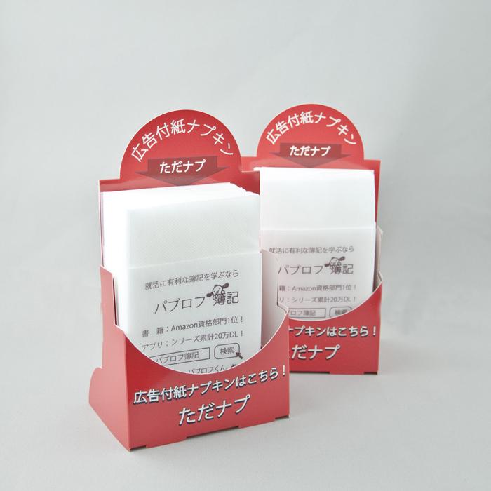 飲食店に設置されている紙ナプキンが広告媒体に!飲食店利用者に訴求する「ただナプ」媒体資料