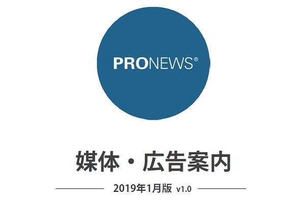 映像制作の現場で仕事をしている現役ユーザーに届く専門情報Webマガジン「PRONEWS」媒体資料