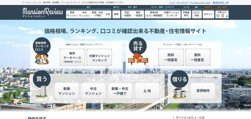 不動産・住み替えに興味のある会員に効果的に広告配信可能!住宅情報サイト「マンションレビュー」媒体資料