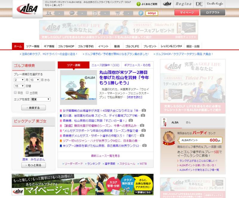 ゴルフ雑誌ALBA(アルバトロス・ビュー)のオンラインゴルフメディア「ALBA.Net」媒体資料/広告掲載/広告資料