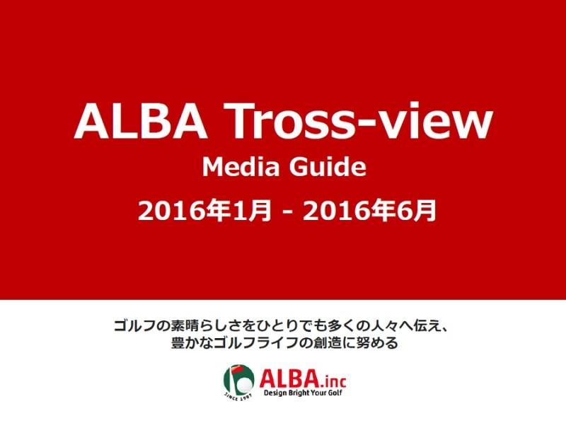 ゴルファーの多彩なニーズに応えるゴルフレッスン誌の先駆け「ALBA Tross-view」媒体資料