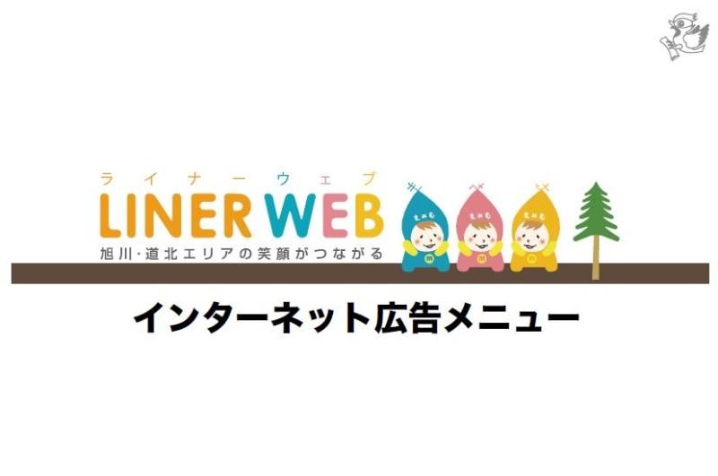 「旭川・道北エリアの笑顔がつながる」がテーマのコミュニケーションWebサイト「ライナーWEB」媒体資料/広告掲載/広告資料