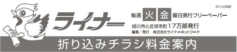 「旭川・道北エリアの笑顔がつながる」がテーマのフリーペーパー「ライナー」折り込みチラシ料金案内