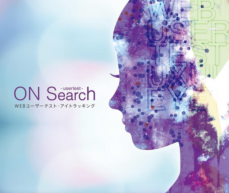 視線データ・ユーザー心理でサイトの課題が丸裸に!WEBユーザーテスト「OnSearch」