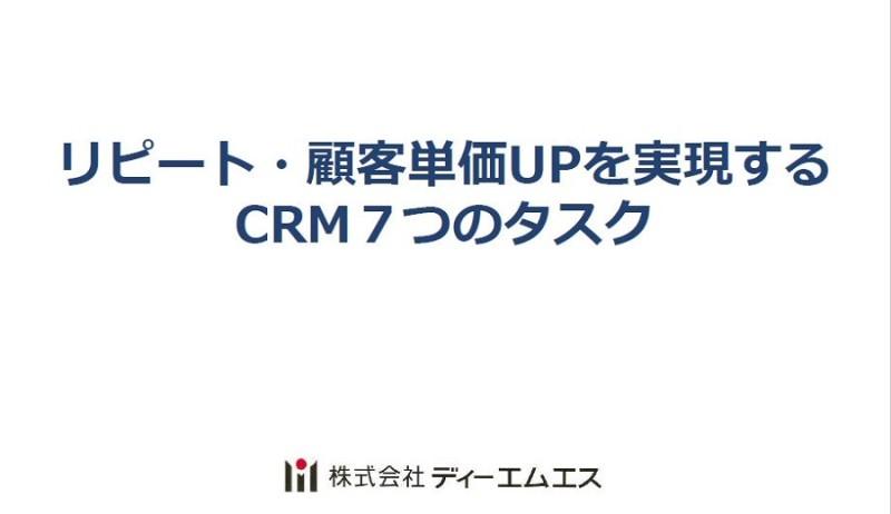 リピート・顧客単価UPを実現するCRMを提供、最適な方法で優良顧客を育成する方法