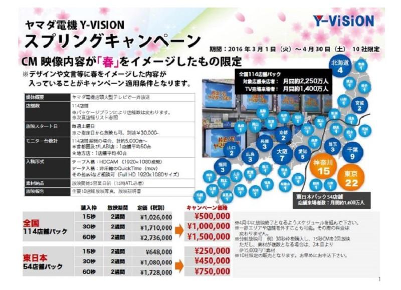 春をイメージした内容のCMは特別価格!ヤマダ電機『Y-VISION』スプリングキャンペーン媒体資料