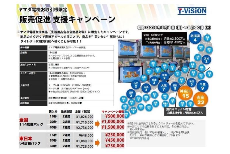 ヤマダ電機お取引様限定!5-6月限定店頭大型テレビ『Y-VISION』販売促進支援キャンペーン