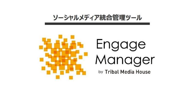 企業のソーシャルメディアアカウントを管理、強力サポートする『Engage Manager』