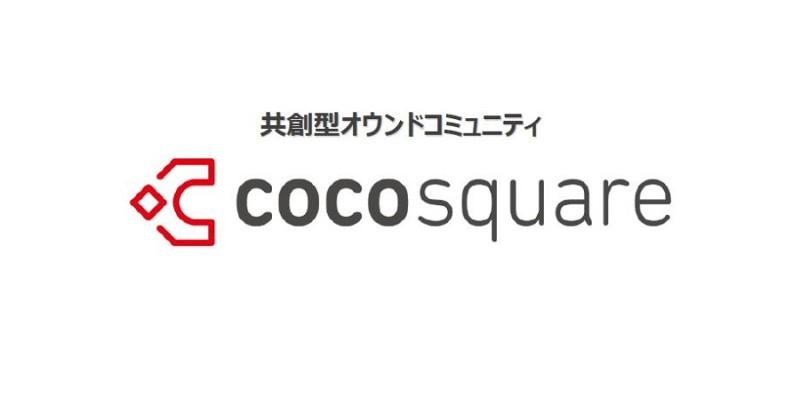 【SMMの次の一手!】顧客とのキズナづくり共創型オウンドコミュニティを提供「ココスクウェア」