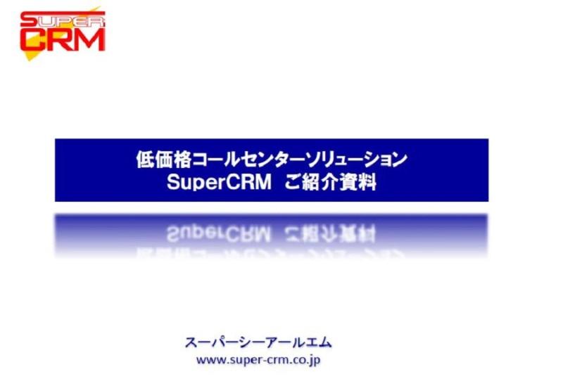 低価格で小規模サイトにも対応したコールセンターシステム「SuperCRM」