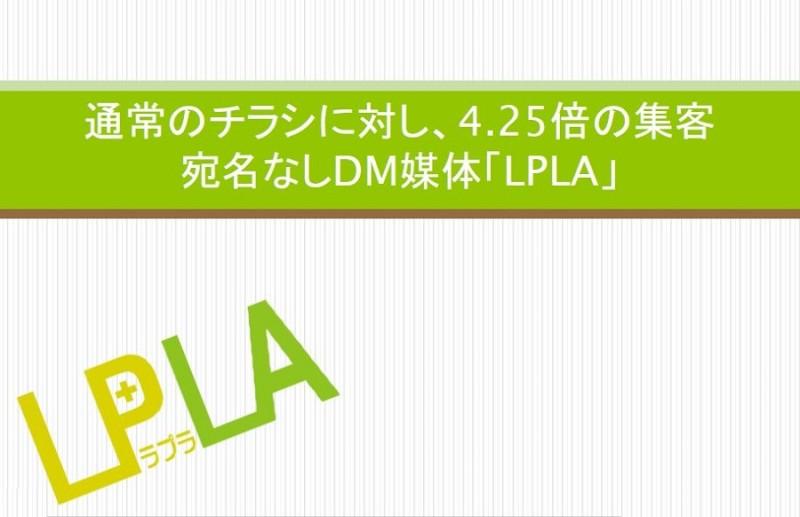 通常のチラシに対し、4.25倍の集客!宛名の無いDM媒体「LPLA(ラプラ)」