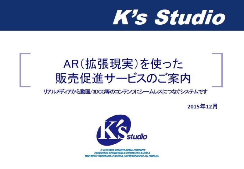 リアルメディアから動画/3DCG等のコンテンツにシームレスにつなぐシステム『AR』