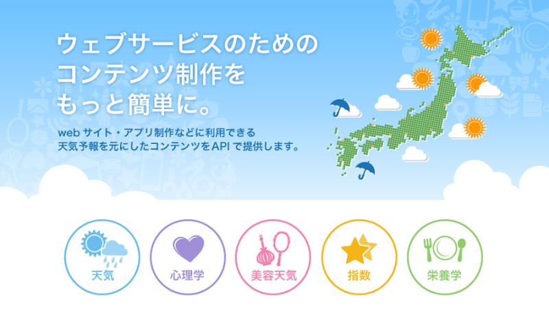 天気情報を元に様々なコンテンツをAPIで提供☆『Contents pocket』