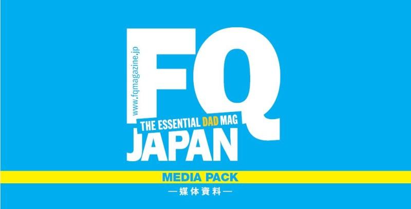イクメンブームを牽引!子育てパパへとのつながりを活かせる総合メディア『FQ JAPAN』媒体資料/広告掲載/広告資料