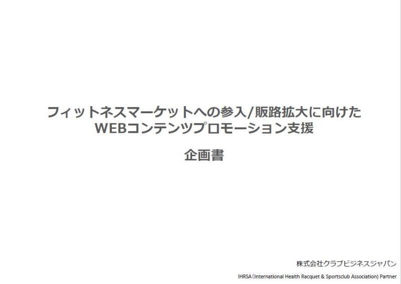 フィットネスマーケットへの参入/販路拡大に向けたWEBコンテンツプロモーション支援企画書