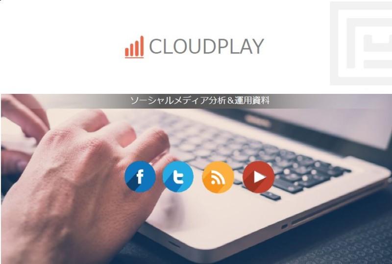ソーシャルメディアへの配信から分析まで対応!『CLOUDPLAY』