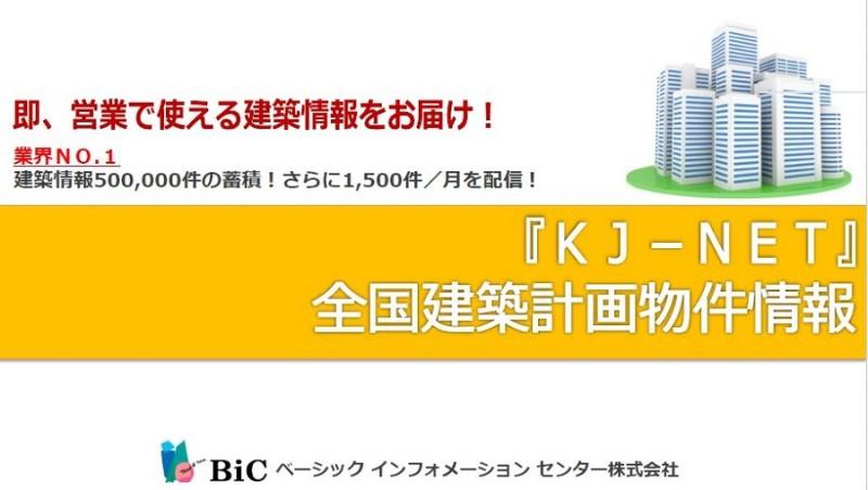 全国の物件情報を収集、配信!効率的な営業が可能な『KJ-NET全国建築計画物件情報』
