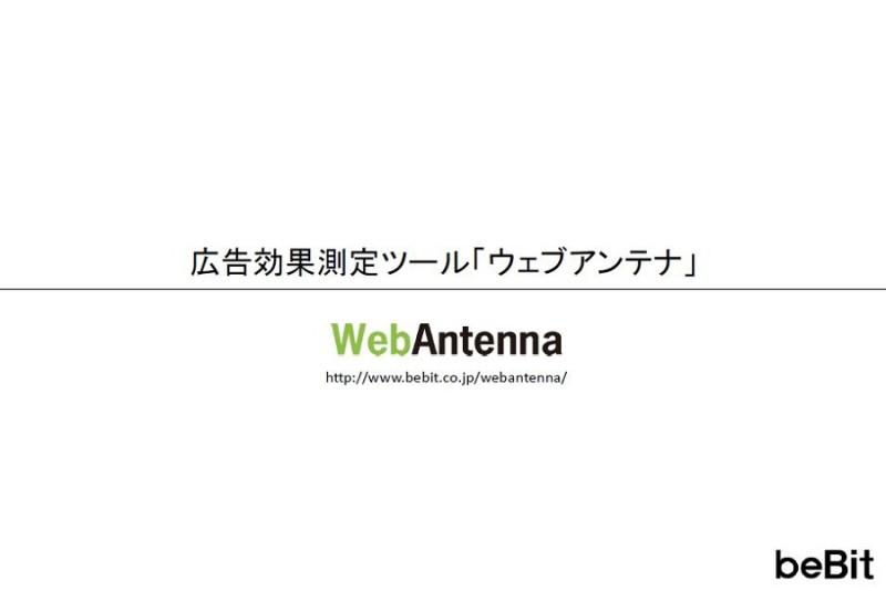 「施策の結果」を簡単にチェック!間接効果も検証可能な広告効果測定ツール『ウェブアンテナ』ご案内資料