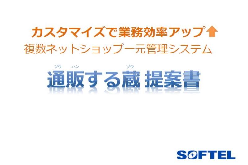 カスタマイズで業務効率アップ・複数ネットショップ一元管理システム『通販する蔵(ぞう)』ご提案資料