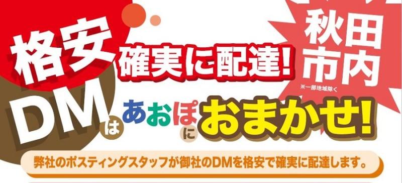 秋田市内に確実に配達!郵便料金よりも断然オトク!格安DMは「あおぽ」におまかせ!