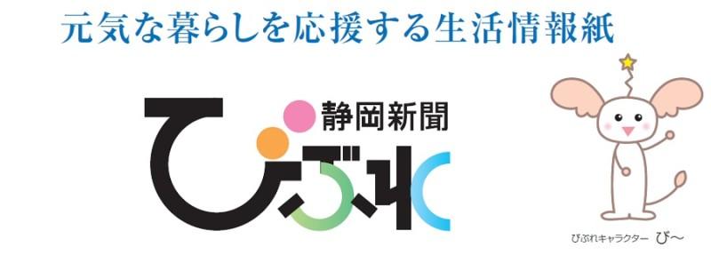 静岡県浜松市を中心に配布!女性の元気な暮らしを応援する生活情報誌「びぶれ」媒体資料