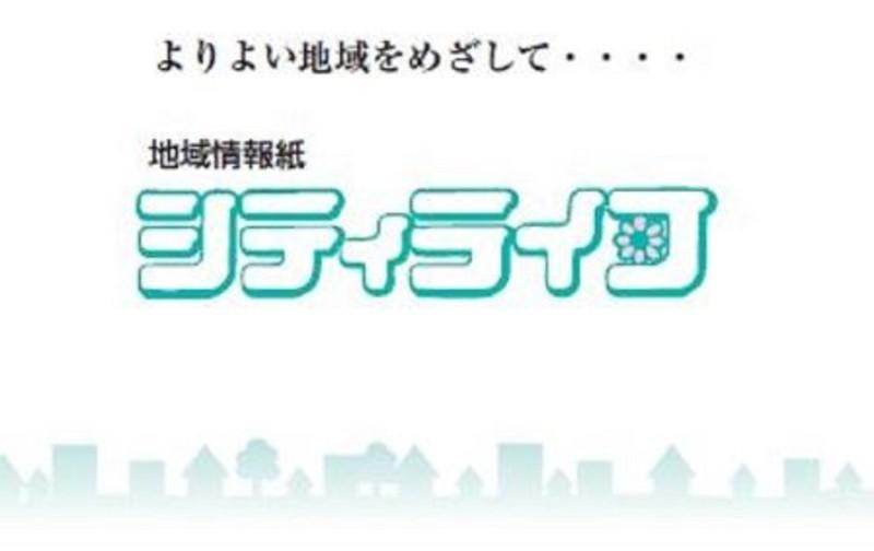 千葉県市原市・外房地区で幅広く配布!女性読者を中心に地域情報をお届け!「シティライフ」媒体資料