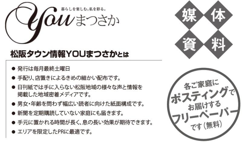 松阪市の85%をカバーする地域密着メディア「松阪タウン情報YOUまつさか」媒体資料