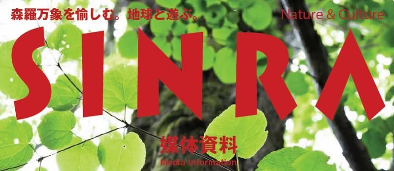自然と共生したスローなライフスタイルを取り上げて新しい生き方を提案する「SINRA」媒体資料
