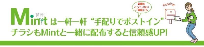 奈良県中和エリアの「自分の時間を楽しむ、子育ても楽しむ」女性に向けたタウン情報誌「Mint」媒体資料