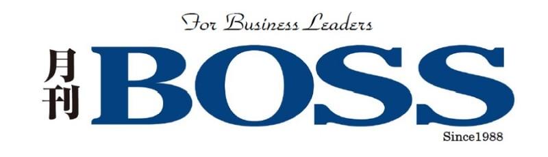 企業の意思決定に関わるビジネスフロンティア層をターゲットにした平成のサクセスマガジン「月刊BOSS」