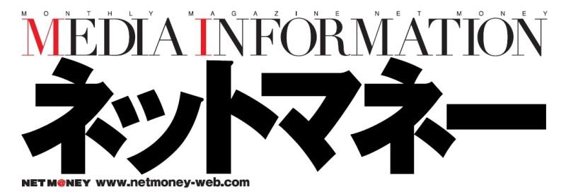 30代から40代のサラリーマン世代を中心に支持されるマネー雑誌『ネットマネー』媒体資料
