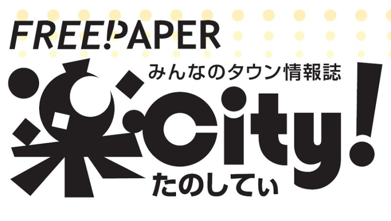 千葉北総地域・茨城行鹿地域のタウン情報誌「楽city!」媒体資料