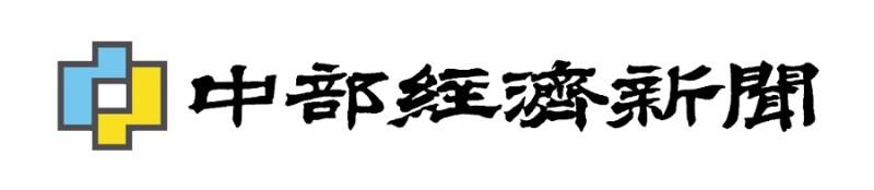 日本で唯一、地方経済報道に特化し中部地域の経済の生の声を伝える「中部経済新聞」媒体資料
