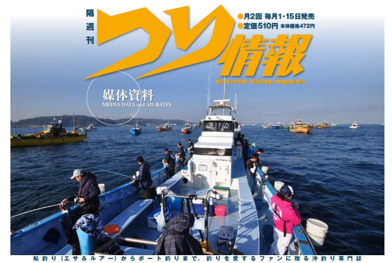 初心者からベテランにまで幅広くアプローチ可能な老舗沖釣り専門誌「隔週刊つり情報」媒体資料