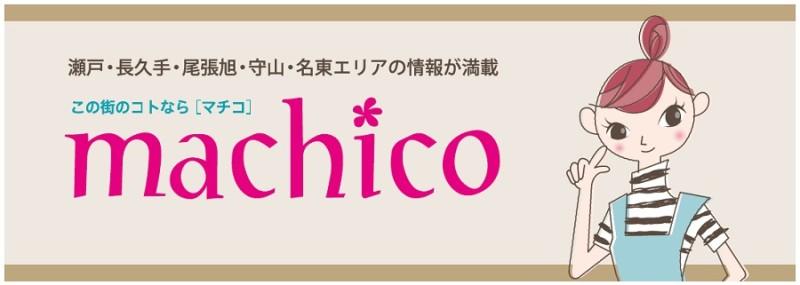 瀬戸・長久手・尾張旭・守山・名東エリアの女性・ファミリー層をターゲットにした「machico」媒体資料