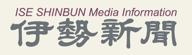 三重県の県域新聞「伊勢新聞」媒体資料
