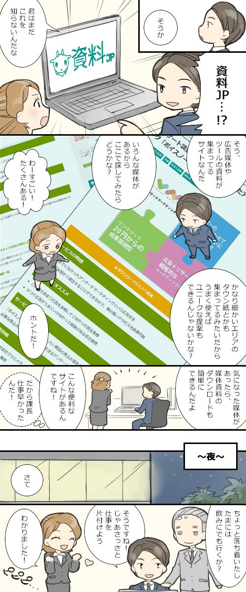 資料JP漫画02