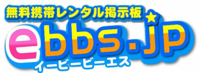 スマホPVも1億突破!成長を続ける無料携帯レンタル掲示板「ebbs.jp」媒体資料/広告掲載/広告資料